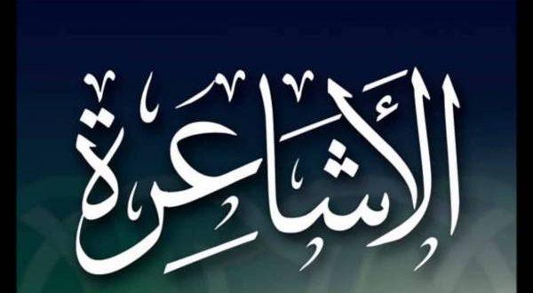 صورة من هم الاشاعرة , الاشاعرة و تاريخهم الاسلامى