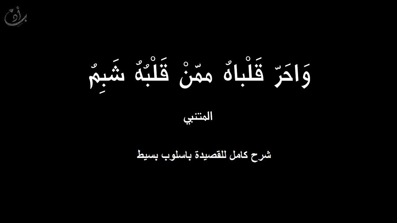 صورة قصيدة من العصر العباسي مع التحليل , تحليل قصيدة المتنبي في عتاب سيف الدولة