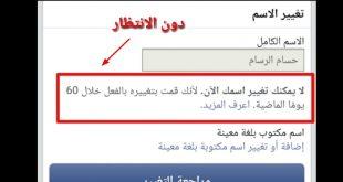 صورة تغير الاسم على الفيس بوك , نقوم بتغيره كثيرا