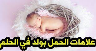 صورة تفسير حلم الحمل بولد للحامل , له الكثير من التفسيرات