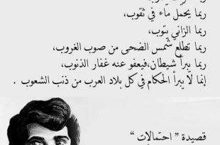 صورة اشعار احمد مطر , الشاعر احمد مطر و شعره الجميل المتسرسل