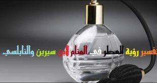 صورة اهداء العطر في المنام , من اجمل الروائح