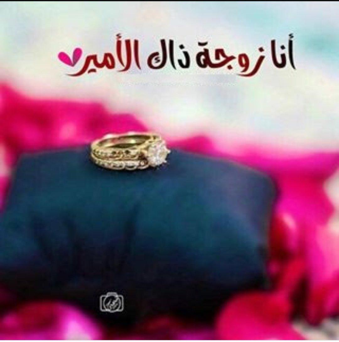 صورة بوستات زوجية رومانسية , اروع كلمات الحب