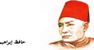 صورة من هو شاعر النيلين, شاعر مصري عظيم لقب بلقب على النيل