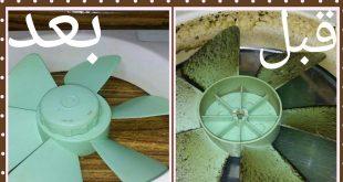 صورة طريقة تنظيف الشفاط من الدهون، اجمل تنظيف لشفاط البيت مدهش