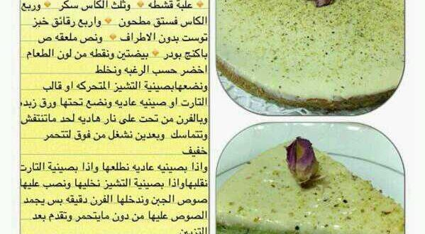 صورة طريقة عمل الفستقية بالصور, ماذا لو احببت عمل حلوى سورية في البيت