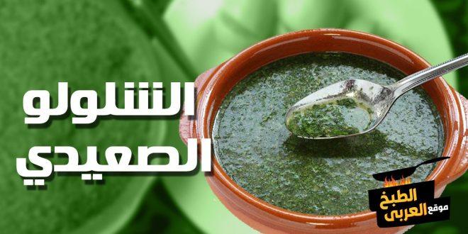 صورة طريقة عمل الشلولو, اكلة صعيدية اصيلة من صعيد مصر اليكم اليوم