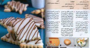 صورة احلى الحلويات بالصور والمقادير، اشهى الحلويات تجدها هنا بالصور والمكونات