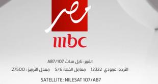 صورة تردد فناة mbc مصر, قناة مصرية رائعة وجميلة ايضا