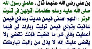 صورة دعاء التراويح مكتوب, بهذه الكلمات من الممكن ان تختم صلاة التراويح
