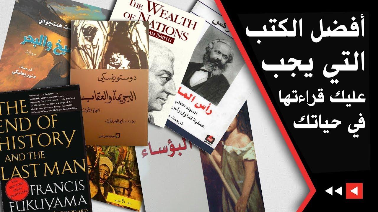 صورة افضل الكتب العالمية, روايات وقصص عالمية تحولت الى افلام ناجحة