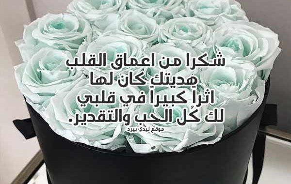 صورة كلام جميل لمن اهداك هديه, تهادوا تحبه كما قال رسولنا الكريم 505 5