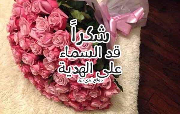 صورة كلام جميل لمن اهداك هديه, تهادوا تحبه كما قال رسولنا الكريم 505 6