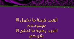 تهاني عيد الفطر 2019 , اتعرف على اجمل تهانى عيد الفطر