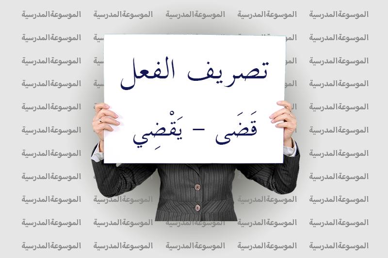 صورة معنى كلمة قضى , ماذا تعني قضى في اللغه العربيه
