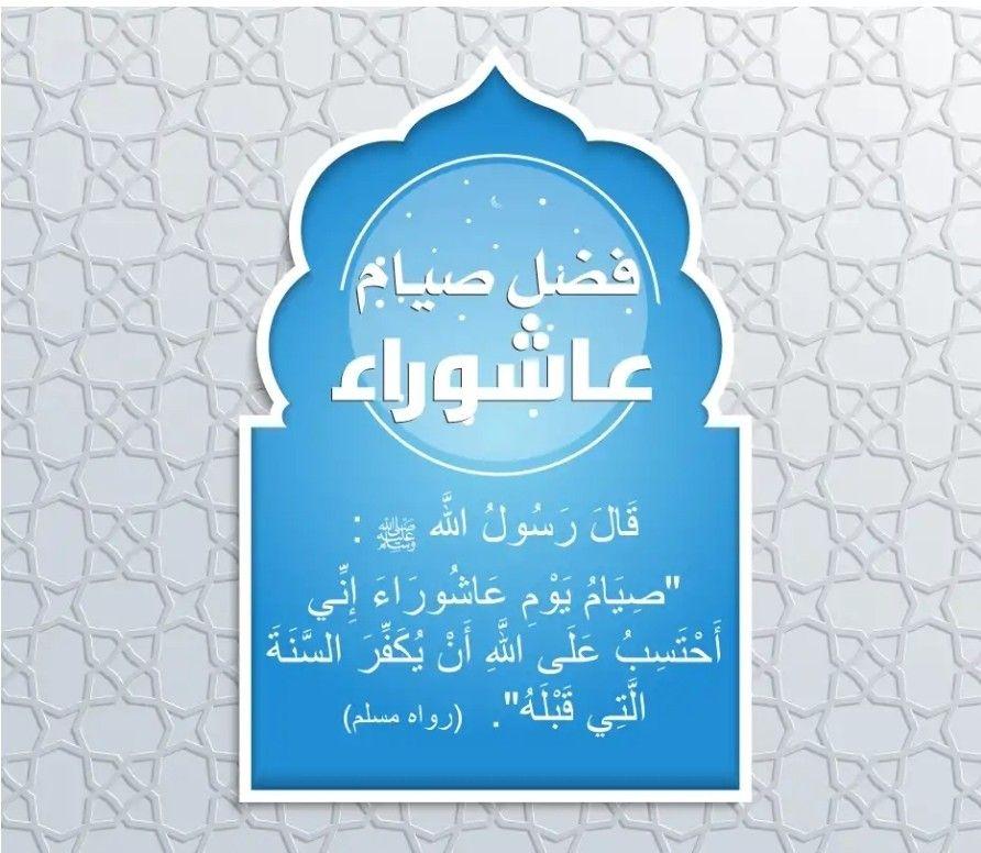 صورة ما هي عاشوراء , تعرف على ذكرى يوم عاشوراء فى الاسلام