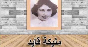صورة صور مليكة قايد , مليكة قايد شهيدة الجزائر