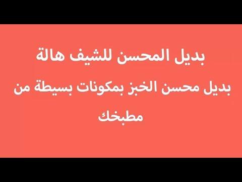 صورة بديل محسن الكيك , احصلى على كيكة هشة بمحسن لها قوى