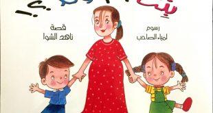صورة بنت ام ولد , الثقافة العربية لمفهوم البنت والولد