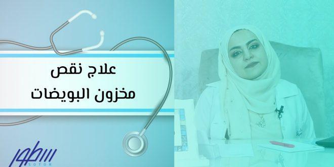 صورة علاج انخفاض هرمون amh , كيفية علاج نقص مخزون التبويض لدى الاناث