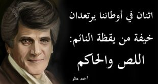 صورة اشعار احمد مطر عن الحكام، يعرفه منا الكثير