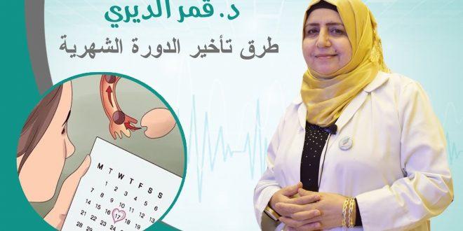 صورة كيف يمكن تاخير الدورة الشهرية , طريقة لتاخير موعد فترة الحيض