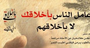 اجمل ما قيل عن الاخلاق الحميدة , الاخلاق الحميدة من شيم العظماء