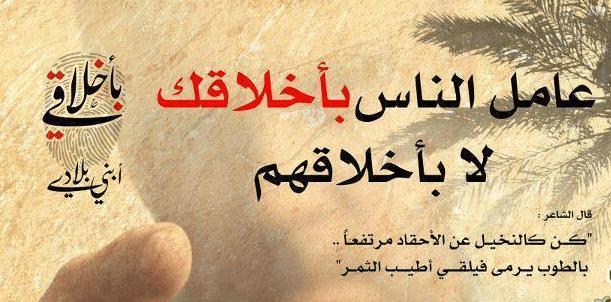 صورة اجمل ما قيل عن الاخلاق الحميدة , الاخلاق الحميدة من شيم العظماء