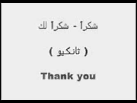 معنى كلمه Thank You بالعربي