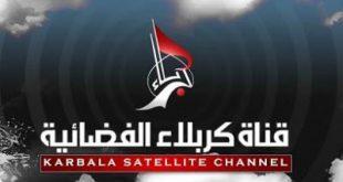 صورة تردد قناة كربلاء الجديد , التردد الجديد لقناة كربلاء
