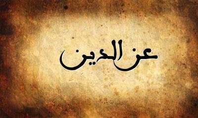 صورة ما معنى اسم عز الدين , اسم عز الدين معناه في اللغه