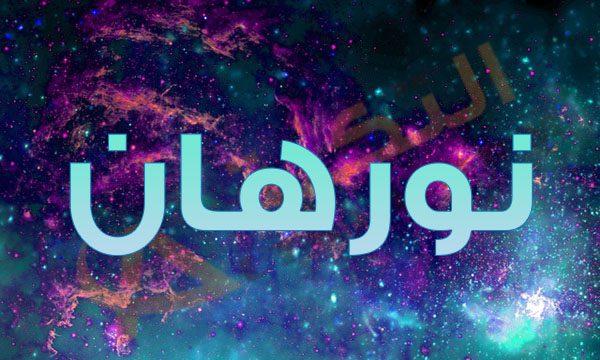 صورة معنى اسم نورهان في الاسلام , اسم نورهان ماذا يعنى فى الدين الاسلامى 2600 1
