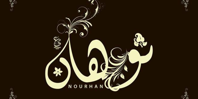 صورة معنى اسم نورهان في الاسلام , اسم نورهان ماذا يعنى فى الدين الاسلامى