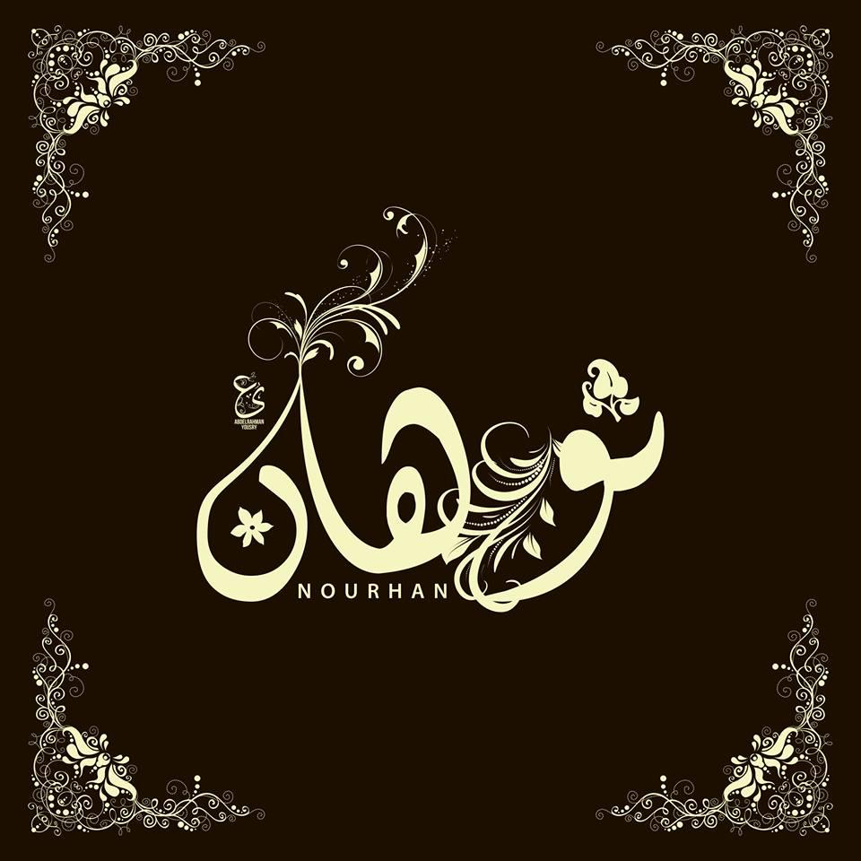 صورة معنى اسم نورهان في الاسلام , اسم نورهان ماذا يعنى فى الدين الاسلامى 2600