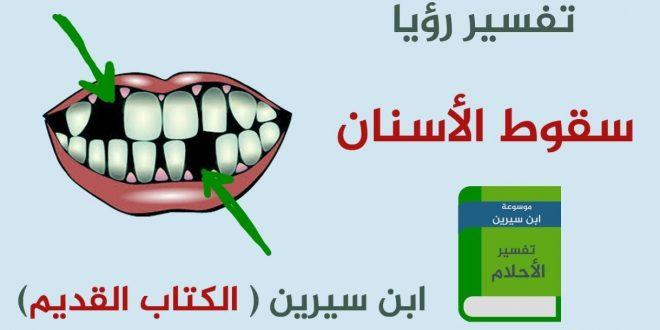 صورة رؤية سقوط الاسنان في المنام , من الاحلام المقلقة