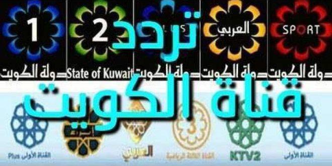 صورة تردد قناة الكويت على النايل سات , اجمل القنوات تحفة