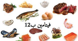 صورة فوائد فيتامين ب12 , فيتامين ب 12 اهميته للجسم و فوائده