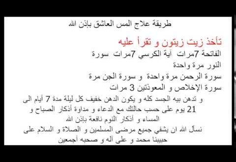 صورة الرقية الشرعية من المس العاشق , الادعية التى تحمى من الجن العاشق