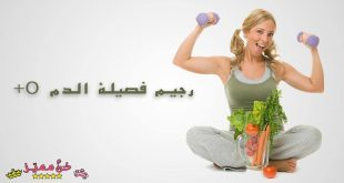 صورة رجيم حسب فصيلة الدم o+, ما هو افضل نظام غذائي لهؤلاء الاشخاص 382 3 310x165