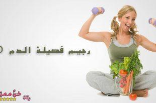 صورة رجيم حسب فصيلة الدم o+, ما هو افضل نظام غذائي لهؤلاء الاشخاص