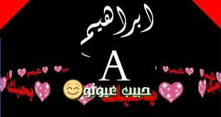 صورة شعر حب باسم إبراهيم، من احلى الأشعار باسمائه