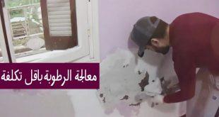 صورة معالجة الرطوبة في جدران المنزل، تحدث في بعض المنازل 3897 3 310x165