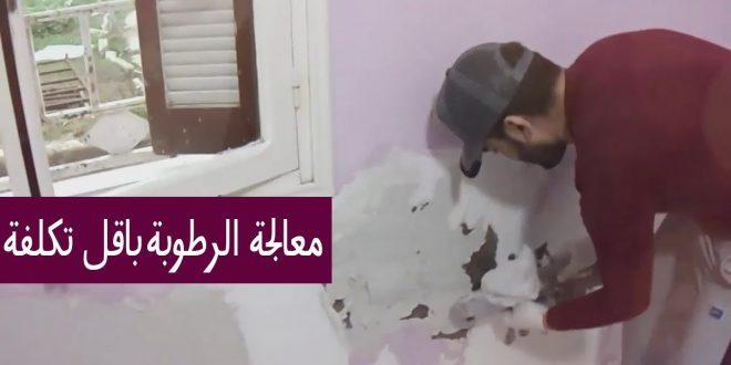 صورة معالجة الرطوبة في جدران المنزل، تحدث في بعض المنازل