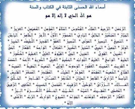 صورة فضل اسماء الله الحسنى في استجابة الدعاء , فضل اسماء الله الحسنى فى الدعاء 5961