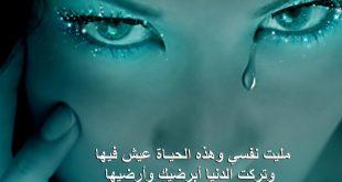 صورة كلام حزين جدا عن الحياة، بها كل الحظات