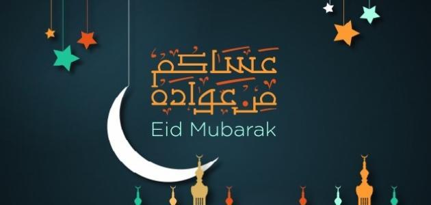 صورة ليلة عيد كلمات , كلمات رائعة عن ليلة العيد