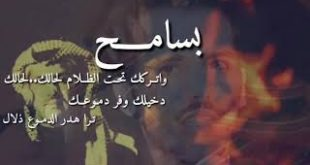 صورة كلمات بلا ميعاد , كلمات بلا ميعاد لخالد عبد الرحمن
