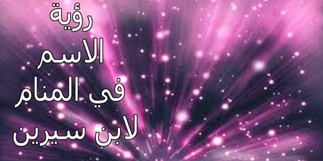 صورة اسم نادية في المنام , من اجمل الاسماء