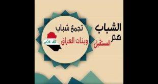 صورة شباب وبنات العراق، احلى شباب وبنات بلاد العراق