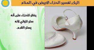 صورة تفسير حلم رؤيا الحذاء، رؤيته غريبة في المنام